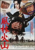 "Movie Posters:Action, Samurai Banners (Toho, 1969). Japanese B2 (20"" X 28.5""). Action....."