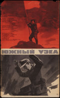 """Movie Posters:War, The Third Blow (Unknown, R-1965). Russian Poster (19"""" X 31.5"""") AKAas The Southern Knot. War.. ..."""