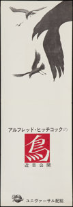 "Movie Posters:Hitchcock, The Birds (Universal, 1963). Japanese B4 Poster (10"" X 29"").Hitchcock.. ..."