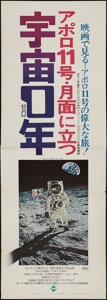 "Movie Posters:Documentary, Space Mission: Zero Hour (Towa, 1969). Japanese STB (20"" X 57.25""). Documentary.. ..."