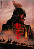 "Movie Posters:War, Kagemusha (Toho, 1980). Japanese B2 (20.25"" X 28.5""). War.. ..."