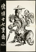 Movie Posters:Fantasy, The 7 Faces of Dr. Lao (MGM, 1964). Pressbook (16 Pages). Fantasy....