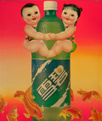 LUO BROTHERS (Chinese) Welcome to the World's Famous Brands (29), 1997 Lacquer and paint on wood