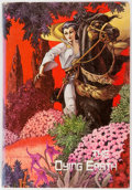 Books:Science Fiction & Fantasy, Jack Vance. The Dying Earth. Underwood-Miller, 1976. First cloth edition, limited to 1111 copies. Soft bumping to bo...