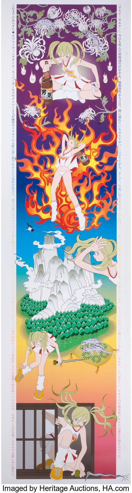 CHIHO AOSHIMA (Japanese, b. 1974) In Sane Karune, 2000 Inkjet print 66 x 17-3/4 inches (167.6 x 45.1 cm) From the ed...