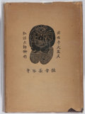 Books:World History, Isabella L. Bird. Unbeaten Tracks in Japan. Two volumes in one. Putnam, [n. d.]. Later edition. Minor rubbing. F...