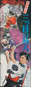 "Movie Posters:Action, The Three-Eyed Birdman (Daiei, R-1971). Japanese STB (20"" X 57"").Action.. ..."