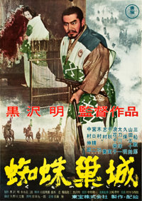 "Throne of Blood (Toho,1957). Japanese B2 (20"" X 29"")"