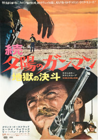 """The Good, the Bad and the Ugly (United Artists, 1968). Japanese B2 (20"""" X 28.5"""")"""