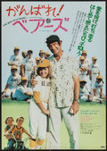 "Movie Posters:Sports, The Bad News Bears (CIC, 1976). Japanese B2 (20"" X 28.5""). Sports.. ..."