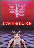 "Movie Posters:Animation, Neon Genesis Evangelion (Gainax, 1997). Japanese B2 (20"" X 28.5"").Animation.. ..."