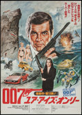 "Movie Posters:James Bond, For Your Eyes Only (United Artists, 1981). Japanese B2 (20"" X28.5""). James Bond.. ..."