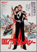 "Movie Posters:James Bond, Octopussy (MGM/UA, 1983). Japanese B2 (20"" X 28.5""). James Bond....."