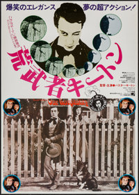 "Our Hospitality (BOW, R-1979). Japanese B2 (20"" X 28.5""). Comedy"