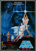 "Movie Posters:Science Fiction, Star Wars (20th Century Fox, 1978). Japanese B2 (20.25"" X 28.5"")Award Style. Science Fiction.. ..."