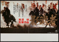 "Movie Posters:War, Kagemusha (Toho, 1980). Small Japanese Poster (14"" X 20.5""). War....."