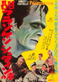 "Movie Posters:Horror, Abbott and Costello Meet Frankenstein (Shoei, 1954). First ReleaseJapanese B2 (20"" X 29"").. ..."