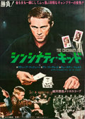 "Movie Posters:Drama, The Cincinnati Kid (MGM, 1965). Japanese B2 (20"" X 28.5"").. ..."