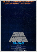 "Movie Posters:Science Fiction, Star Wars (20th Century Fox, 1978). Japanese B2 (20.25"" X 28.75"")Advance. Science Fiction.. ..."