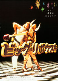 "The Big Lebowski (Polygram, 1998). Japanese B2 (20.25"" X 28.5"")"