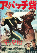 """Movie Posters:Western, Fort Apache (RKO, R-1950s). Japanese B2 (20"""" X 28.75"""").. ..."""