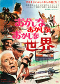 "Movie Posters:Comedy, It's a Mad, Mad, Mad, Mad World (United Artists, 1963). Japanese B2(20.25"" X 28.5"").. ..."