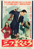 "Movie Posters:Film Noir, The Big Sleep (Warner Brothers, 1954). First Release Japanese B2 (20"" X 29"").. ..."