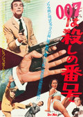"Movie Posters:James Bond, Dr. No (United Artists, 1962). Japanese B2 (20"" X 28.5"").. ..."