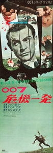"Movie Posters:James Bond, From Russia with Love (United Artists, 1964). Japanese STB (20"" X57"").. ..."