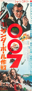 "Movie Posters:James Bond, Thunderball (United Artists, 1965). Japanese STB (20.25"" X 57.5"")....."