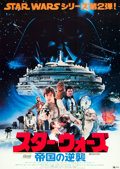 "Movie Posters:Science Fiction, The Empire Strikes Back (20th Century Fox, 1980). Japanese B1 (40""X 29""). From the collection of the late John L. William..."