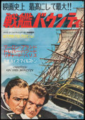 "Movie Posters:Adventure, Mutiny on the Bounty (MGM, 1962). Japanese B2 (20"" X 28.5"").Adventure.. ..."