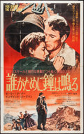 "Movie Posters:War, For Whom the Bell Tolls (CIC, R-1970). Japanese B0 (39"" X 62"").War.. ..."