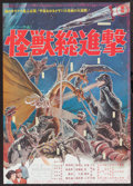 """Movie Posters:Science Fiction, Destroy All Monsters (Toho, 1968). Japanese B2 (20"""" X 29""""). ScienceFiction.. ..."""