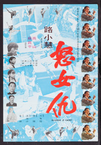 "Revenge is Sweet & Other Lot (Tai Shun, 1973). Chinese Poster (21"" X 30"") & One Sheet (27"" X 41&q..."
