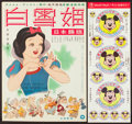 "Movie Posters:Animation, Snow White and the Seven Dwarfs & Other Lot (Walt Disney, R-1950s). Japanese B2 (20"" X 28.5"") & Japanese Poster (10"" X 28.5""... (Total: 2 Items)"