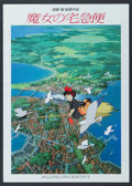 "Movie Posters:Animated, Kiki's Delivery Service (Toei Co. Ltd., 1989). Japanese Program (9""X 13""). Animated.. ..."