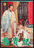 "Movie Posters:Foreign, Yokihi (Daiei, 1955). Japanese Speed (10"" X 28.5""). Foreign.. ..."