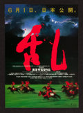 """Movie Posters:Foreign, Ran (Toho, 1985). Japanese Chirashi (7"""" X 10"""") DS Advance. Foreign.. ..."""