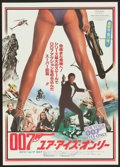"Movie Posters:James Bond, For Your Eyes Only (United Artists, 1981). Japanese B2 (20.25"" X 28.5"") Style B. James Bond.. ..."