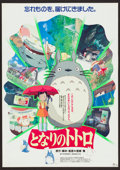 "Movie Posters:Animation, My Neighbor Totoro (Toho, 1988). Japanese B2 (20"" X 29""). Animation.. ..."
