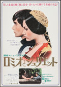 "Movie Posters:Drama, Romeo and Juliet (Paramount, 1968). Japanese B2 (20.25"" X 28.5""). Drama.. ..."