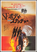 """Movie Posters:Science Fiction, Invasion of the Body Snatchers (United Artists, 1978). Japanese B2 (20"""" X 28.5""""). Science Fiction.. ..."""