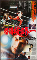 "Movie Posters:Sports, Kings of the Square Ring (Shochiku, 1978). Japanese B2 (2) (20.25"" X 28.5"") Styles A & B. Sports.. ... (Total: 2 Items)"