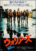 """Movie Posters:Action, The Warriors (Paramount, 1979). Japanese B2 (20.25"""" X 28.5"""").Action.. ..."""