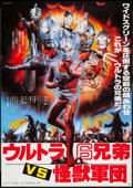 "Movie Posters:Action, The Six Ultra Brothers vs. the Monster Army (Fuji Films, 1979).Japanese B2 (20"" X 28.5""). Action.. ..."