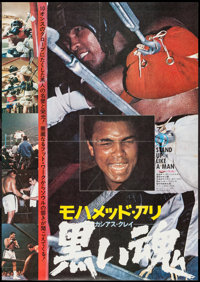 "Rumble in the Jungle (HBO Films, 1974). Japanese B2 (20"" X 28.5""). Sports. Alternate Title: Stand Up Like a Ma..."