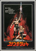 """Movie Posters:Action, Conan the Barbarian (Universal, 1982). Japanese B2 (20.5"""" X 28.5""""). Action.. ..."""