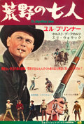 "Movie Posters:Western, The Magnificent Seven (United Artists, 1960). Japanese B2 (20"" X 29"").. ..."