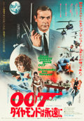 """Movie Posters:James Bond, Diamonds are Forever (United Artists, 1971). Japanese B2 (20"""" X29"""").. ..."""
